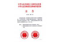 建筑垃圾资源化利用行业规范条件(暂行)
